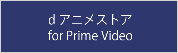 d アニメストア for Prime Video